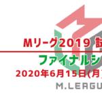 Mリーグ2019ファイナル試合日程