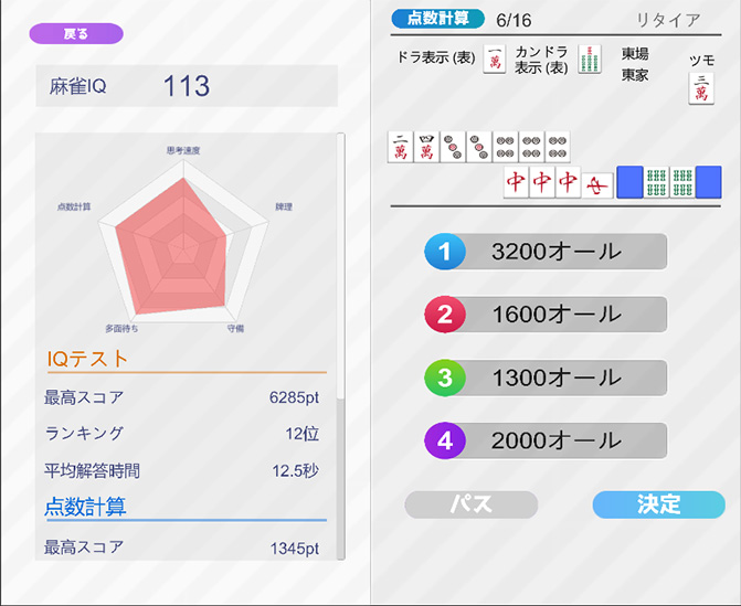 麻雀ゲームアプリ・麻雀IQテスト