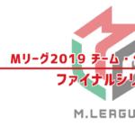 Mリーグ2019ファイナルシリーズ・チーム・個人ランキング