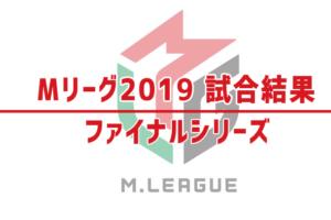 Mリーグ2019ファイナルシリーズ試合結果