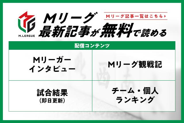 Mリーグ最新記事が無料で読める - 記事ページ