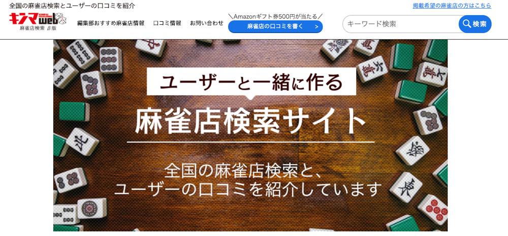 麻雀店検索サイト - Twitterキャンペーン