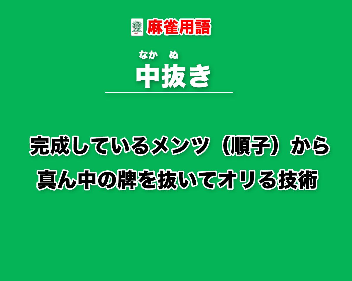 麻雀用語 中抜きの解説