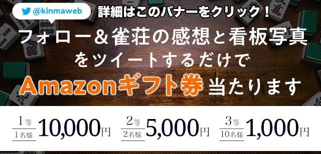 雀荘感想キャンペーン