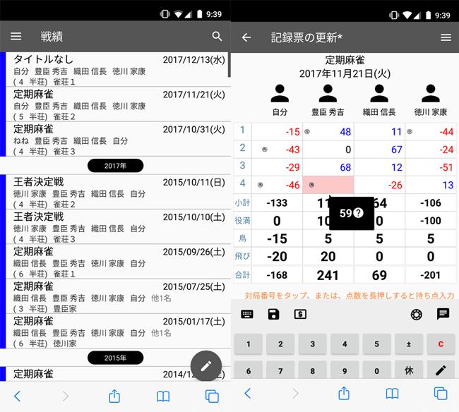 雀録 麻雀記録票アプリ