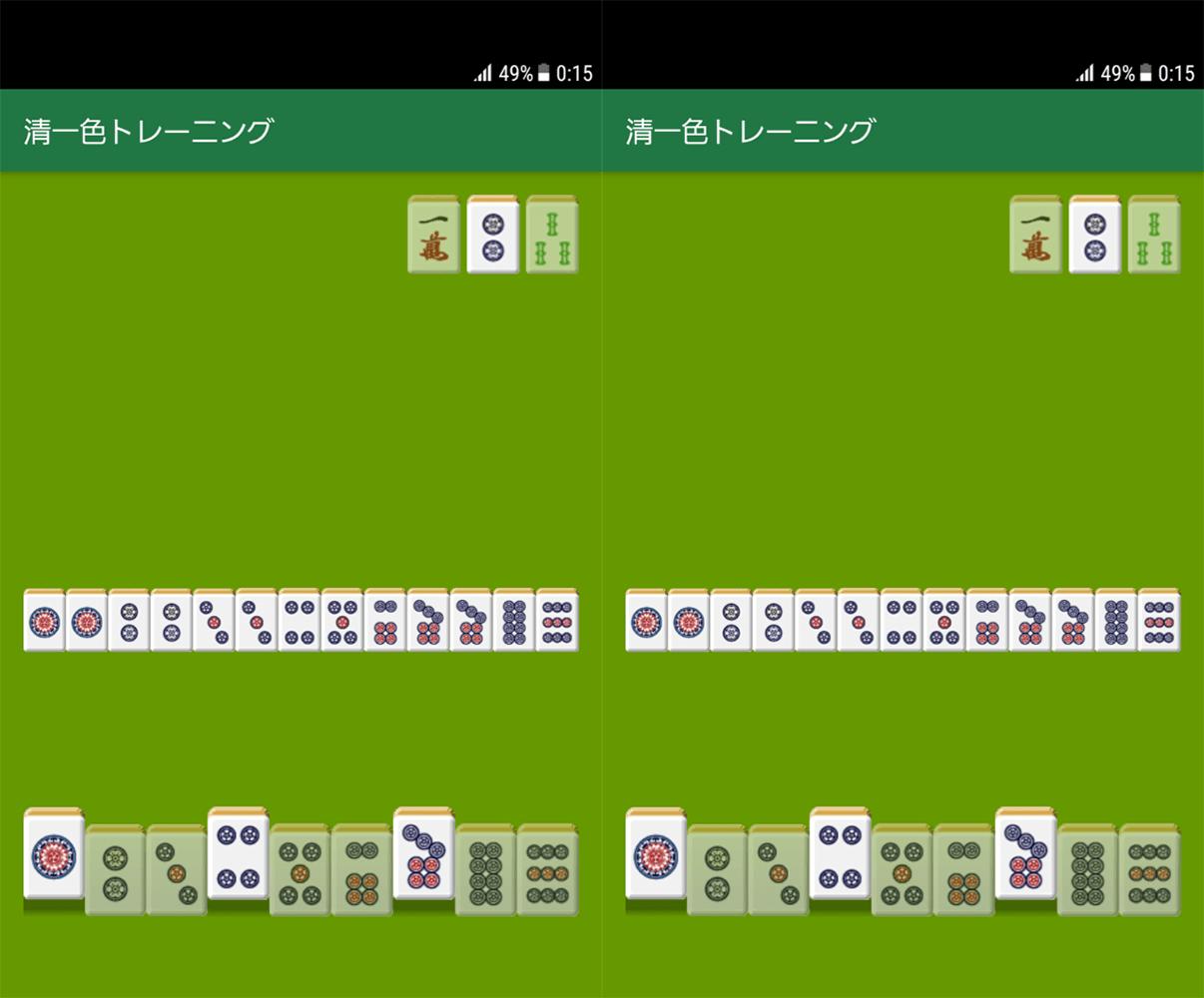 麻雀アプリ・清一色トレーニング