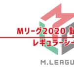 Mリーグ2020 試合日程 – レギュラーシーズン