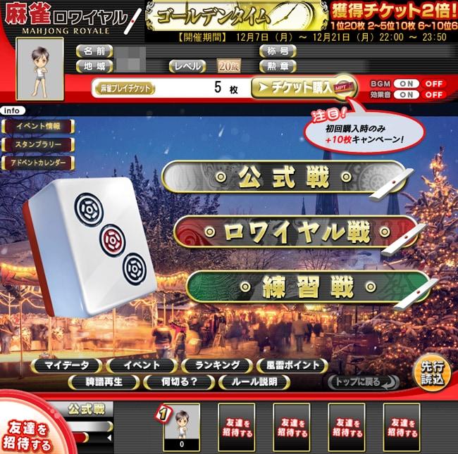 麻雀ゲームアプリ・麻雀ロワイヤルのスタート画面