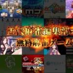 近代麻雀編集部オススメ無料麻雀ゲームアプリ