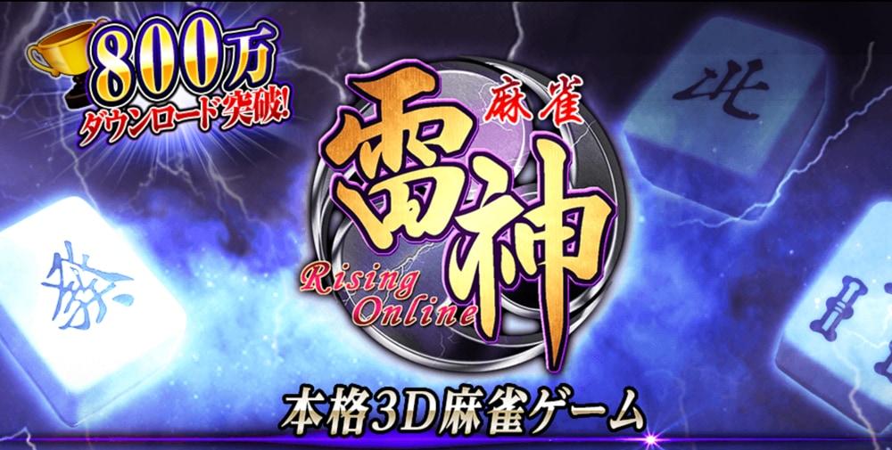 麻雀ゲームアプリ・雷神