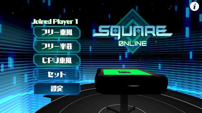 麻雀ゲームアプリSQUARE ONLINEのスタート画面