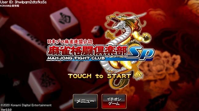 麻雀ゲームアプリ・麻雀格闘倶楽部のスタート画面