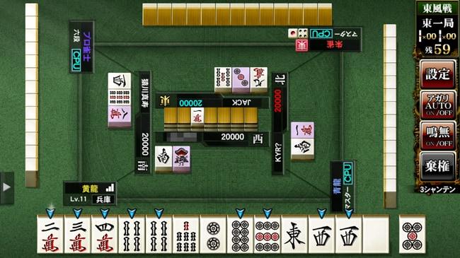 麻雀ゲームアプリ・麻雀格闘倶楽部のプレイ画面