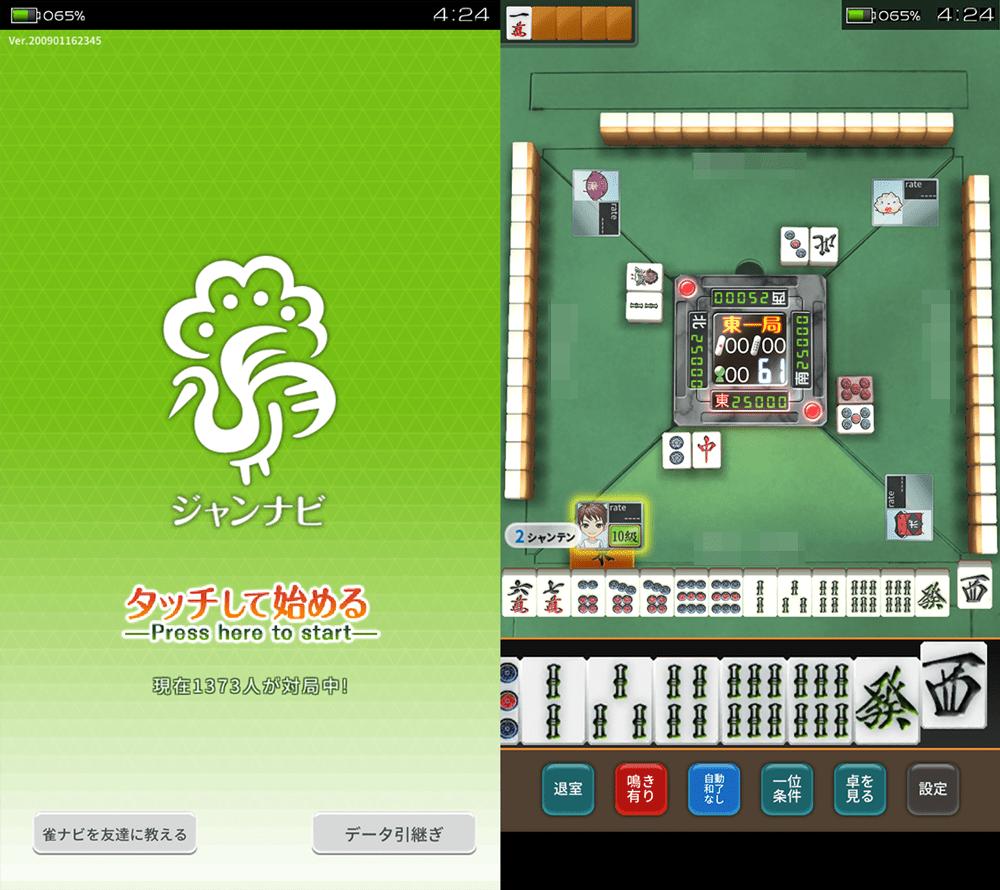 麻雀ゲームアプリ・ジャンナビ麻雀オンラインのプレイ画面