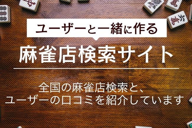 麻雀店検索サイト