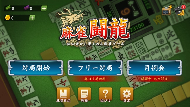 麻雀ゲームアプリ 闘龍のスタート画面
