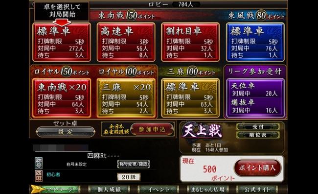 麻雀ゲームアプリ オンライン麻雀 Maru-Janの画面