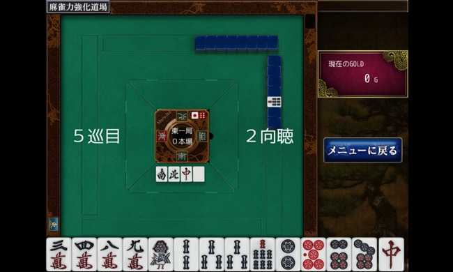 麻雀ゲームアプリ オンライン麻雀 Maru-Janの麻雀力強化道場の画面