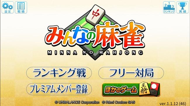 麻雀ゲームアプリ・みんなの麻雀のスタート画面