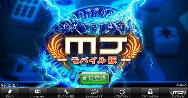 麻雀ゲームアプリ・セガNET麻雀 MJ モバイル版のスタート画面