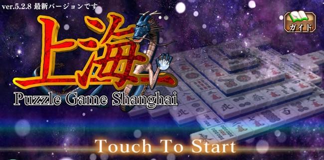 無料麻雀ゲームアプリ・上海のスタート画面