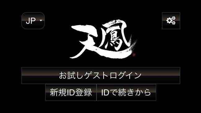 麻雀ゲームアプリ・天鳳のスタート画面