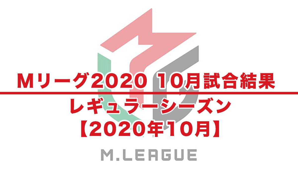 Mリーグ2020 10月の試合結果