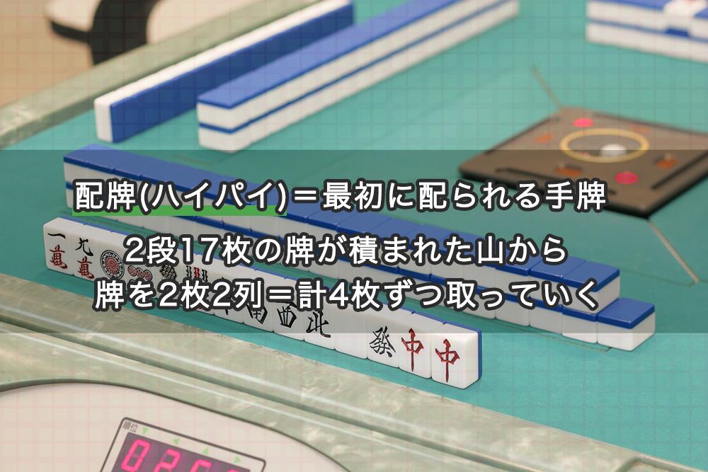 麻雀の配牌(ハイパイ)とは - 最初に配られる手牌