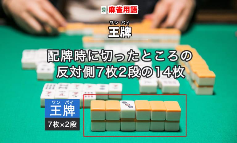 王牌(ワンパイ)とは – 配牌時に切ったところの反対側7枚2段の14枚