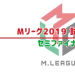 M-League-2019試合結果セミファイナル