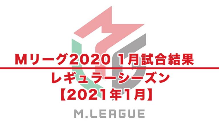 【Mリーグ2020】試合結果 / 1月 レギュラーシーズン