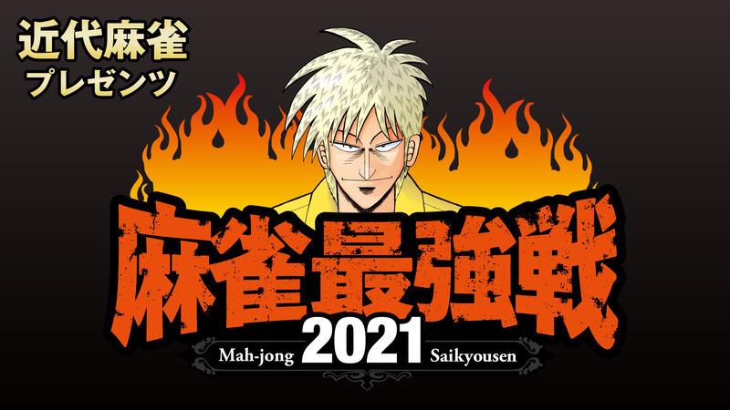 最強戦2021