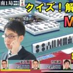 渋川クイズ41