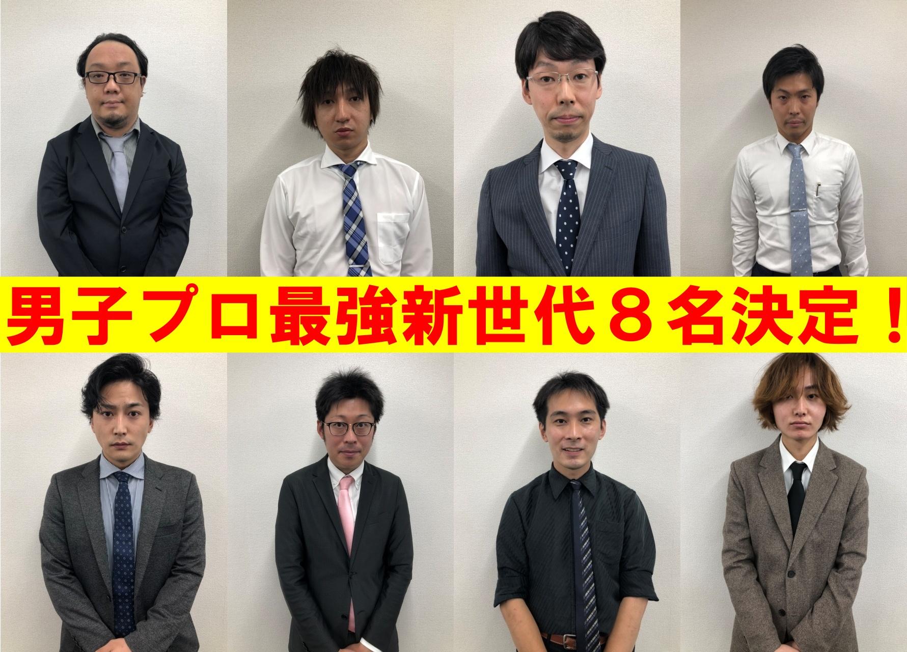 男子プロ8名