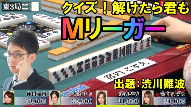 渋川クイズ
