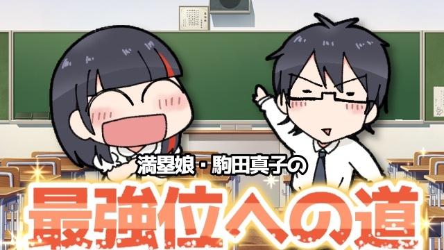 駒田コラムキャッチ
