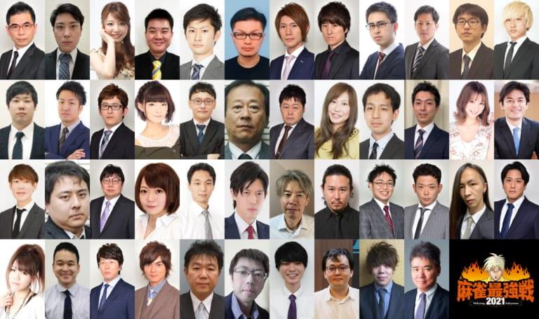 麻雀最強戦2021全日本プロ選手権