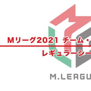 【Mリーグ2021】チーム・個人ランキング / 順位 – レギュラーシーズン(10月22日更新)