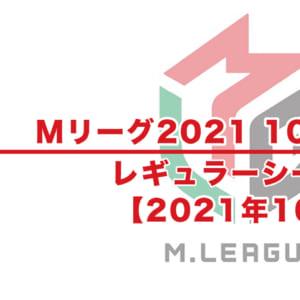 【Mリーグ2021】試合結果 / 10月 レギュラーシーズン (10月22日更新)