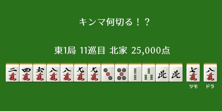 キンマ何切る!? 【2021年9月6日】