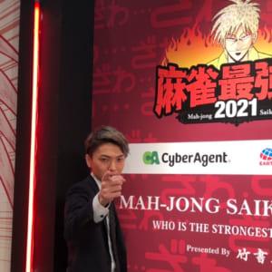 優勝は原佑典プロ!!【麻雀最強戦2021 全日本プロ選手権】
