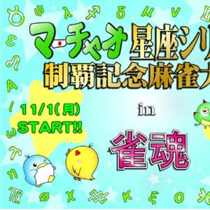 【11月1日より】マーチャオ星座シリーズ制覇記念麻雀大会in雀魂開催!!
