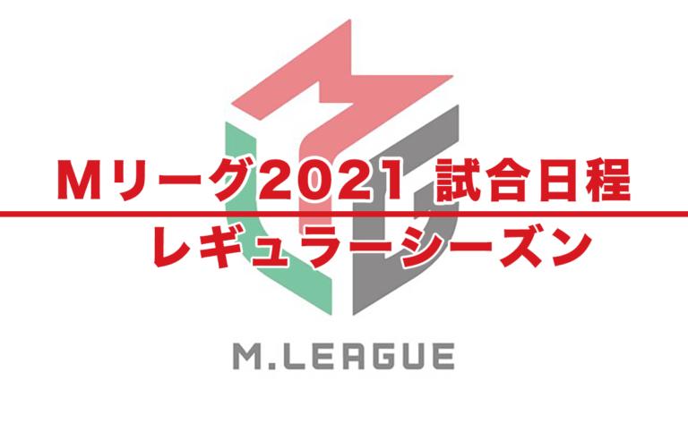 Mリーグ2021 試合日程 – レギュラーシーズン